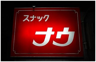 04_sasebo10.jpg