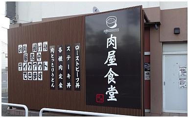 nikuya01.jpg